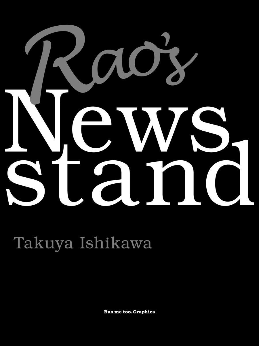 Rao' s Newsstand